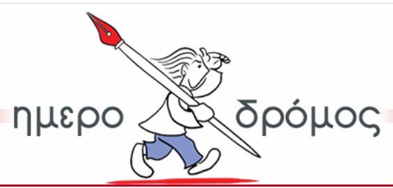 (Ελληνικά) Ο Ημεροδρόμος στο πλευρό του ΣΥΔΙΣΕ